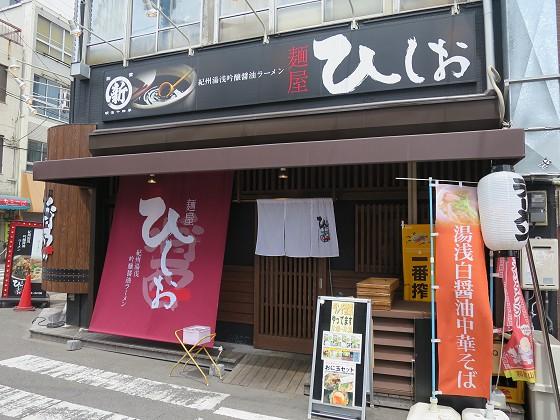 麺屋ひしお 和歌山駅前店