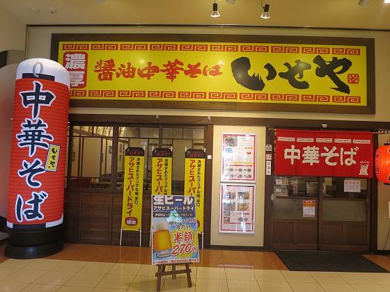 中華そばいせや 加古川店