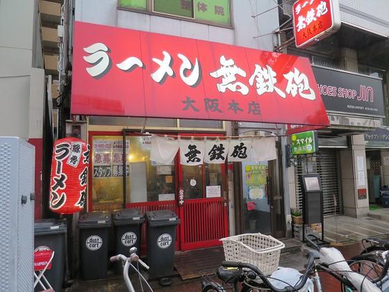 ラーメン無鉄砲 大阪本店