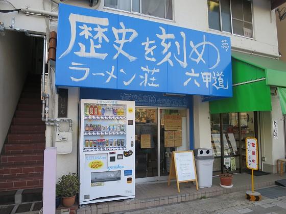 ラーメン荘 歴史を刻め 六甲道店