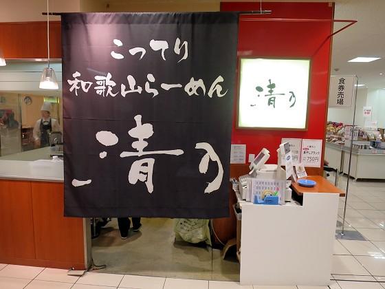 清乃 近鉄店