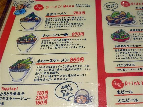 noodle style 是空