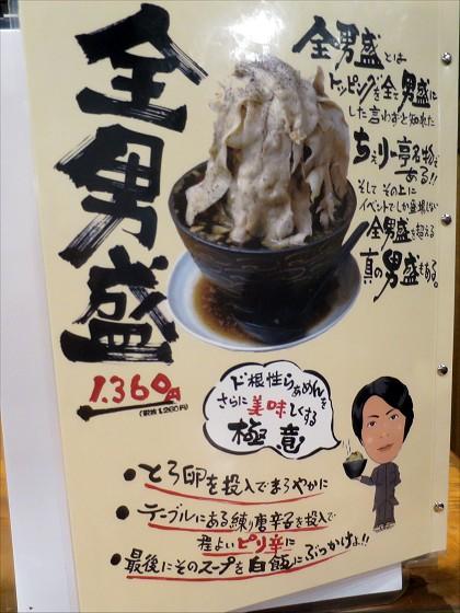神戸ちぇりー亭 六甲道店