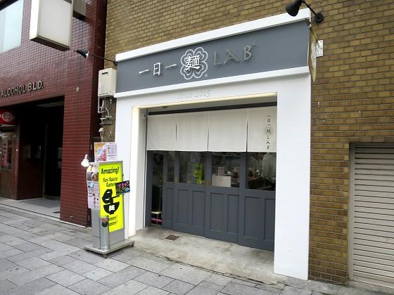 一日一麺 LAB+