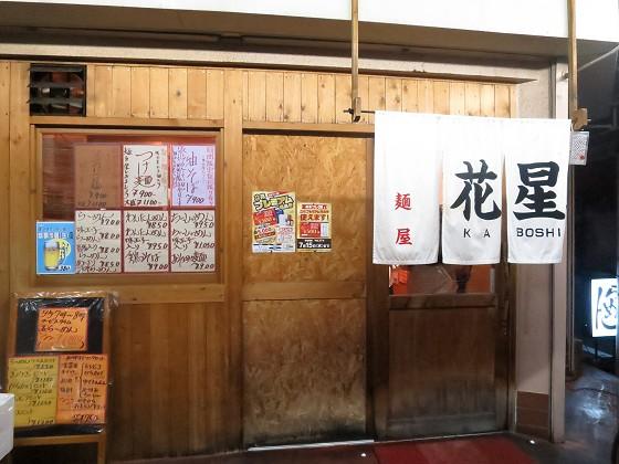 麺屋花星『つけ麺』と『鶏の唐揚げニンニクソース』