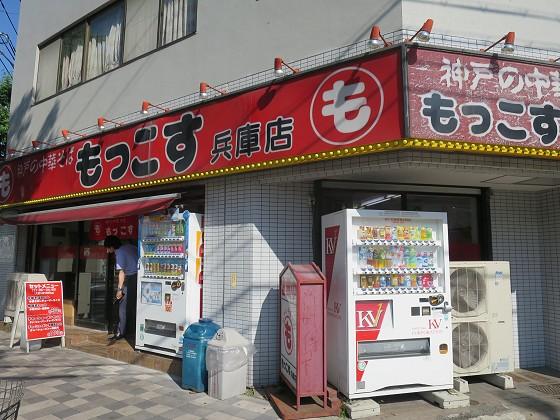 もっこす兵庫店