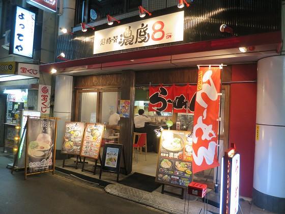 超豚骨濃度8 野田店