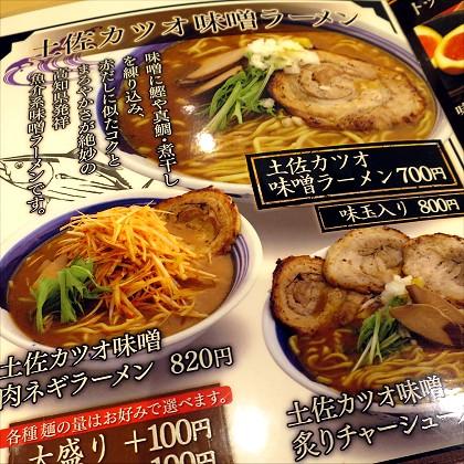 麺乃國+ 味噌物語 大阪駅前第三ビル店