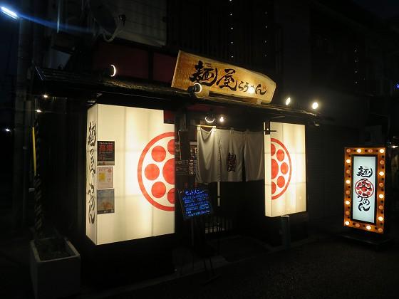 麺屋らうめん 尼崎店