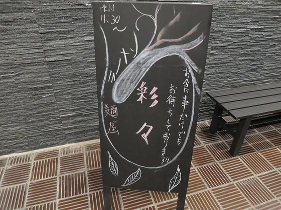 麺屋彩々 宝塚チボリ店