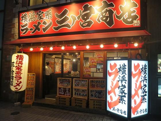 三ノ宮商店