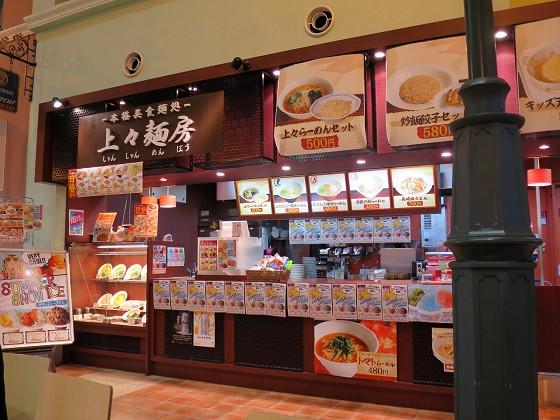 上々麺房 つかしん店