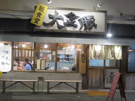麺食堂大金豚 二丁目店