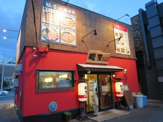 麺屋171