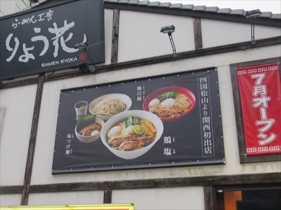 らーめん工房りょう花 大阪梅田店