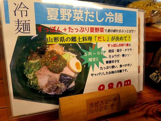 すっぽんらーめん太尊『夏野菜だし冷麺』