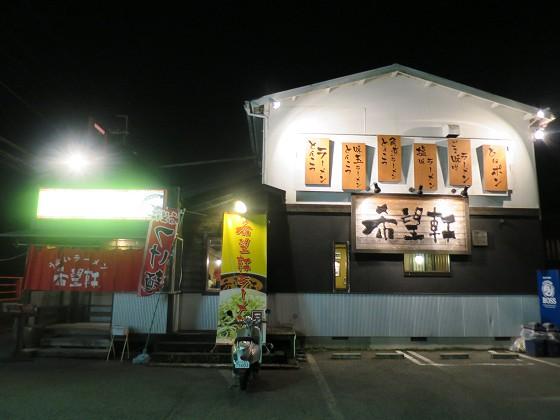 希望軒 新三田店
