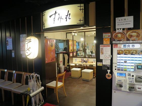 すみれ 京都店