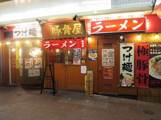 神戸豚骨家