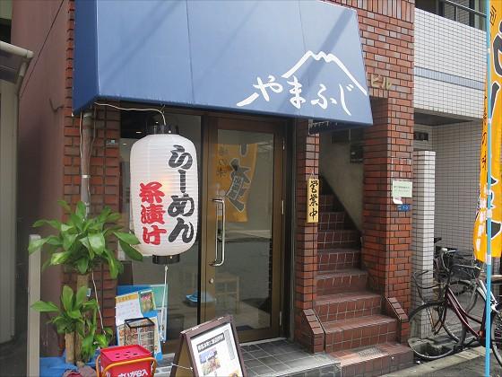 やまふじ 堺筋本町店