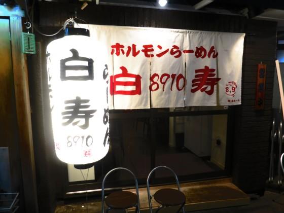 ホルモンらーめん8910(白寿) 北新地店