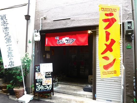 麺屋ぶたコング 天満九龍店
