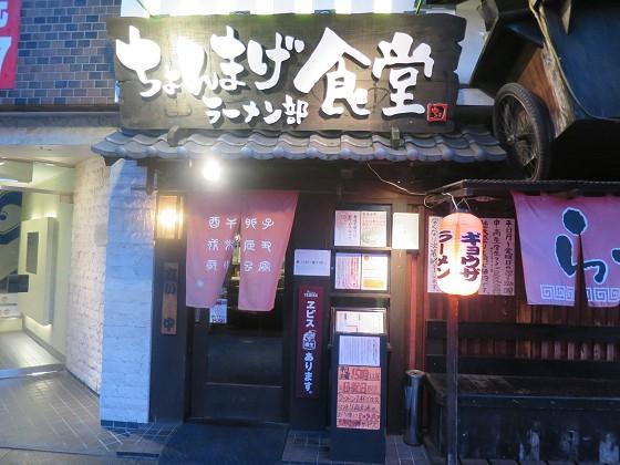 ちょんまげ食堂ラーメン部