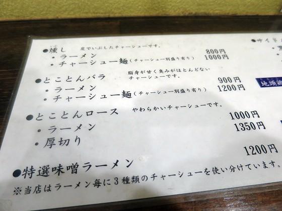 醤油ラーメン専門店一仁