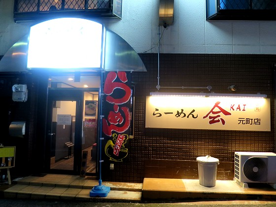 らーめん会 元町店