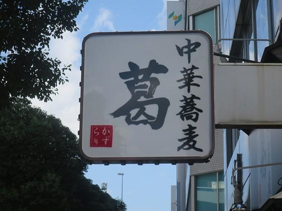 中華蕎麦 葛
