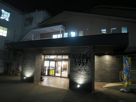 麺屋彩々 チボリ店