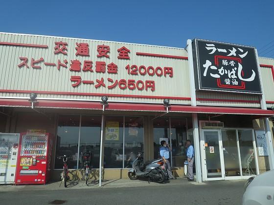 ラーメンたかばし 京都南IC店