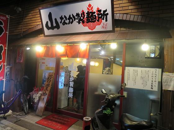 山なか製麺所