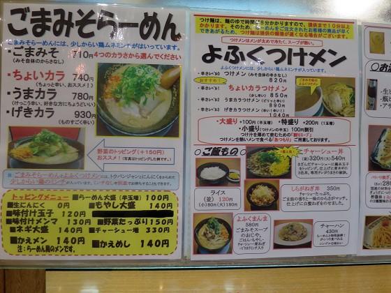 創作麺屋よふく堂 松原店