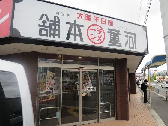 河童ラーメン本舗 箕面店