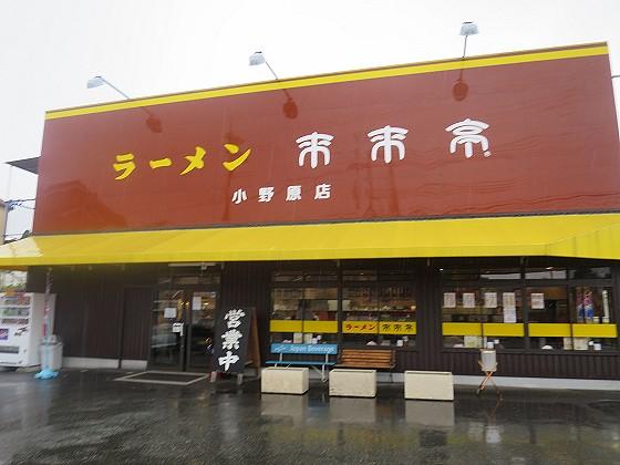 来来亭 小野原店