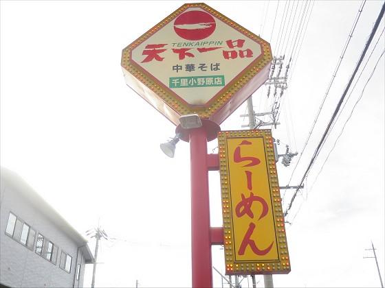 天下一品 千里小野原店
