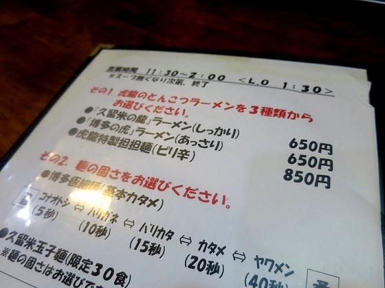 ラーメン虎と龍 王子公園店