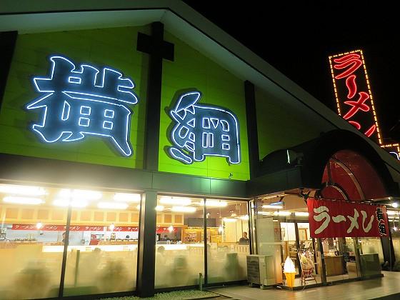 ラーメン横綱 高槻店