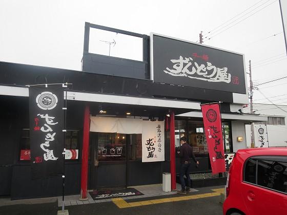 ずんどう屋 福崎店