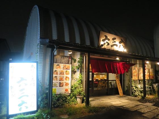 麺や六三六 箕面店