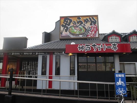 神戸ちぇりー亭 大阪箕面店