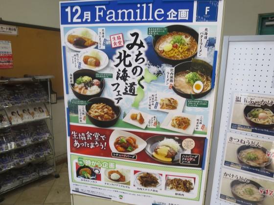 大阪大学吹田福利会館学生食堂 ファミール