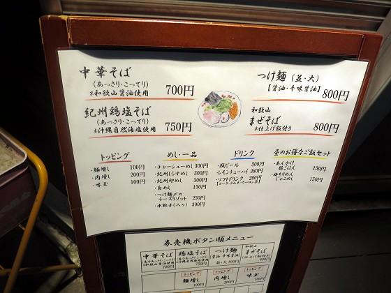 武者麺 新大阪店