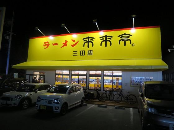 来来亭 三田店