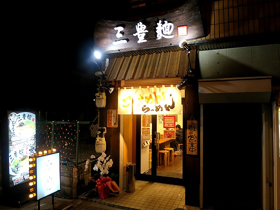 三豊麺 長田店