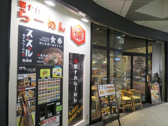 駅ナカらーめんス・ス・ル