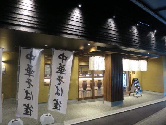 中華そば雀 宝塚店