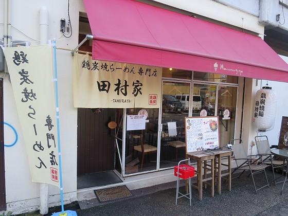 鶏炭焼らーめん専門店 田村家