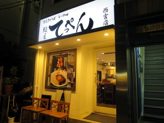 麺屋てっぺん 西宮店
